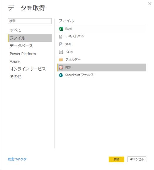 「データを取得」「ファイル」「PDF」