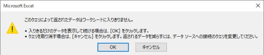 このクエリによって返されたデータはワークシートに入り切りません.入りきるだけのデータを表示して続ける場合は [OK] をクリックします.クエリを取り消す場合は,[キャンセル] をクリックします.返されるデータを減らすには,データソースへの接続のクエリを変更してください.