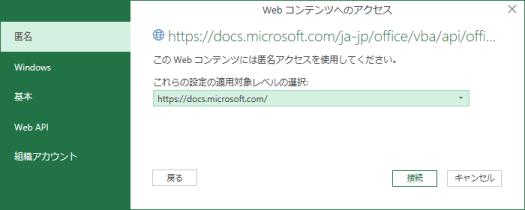 Web コンテンツへのアクセス