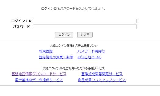 ログイン画面から新規登録