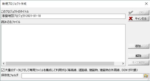 「追加...」をクリックしてGMLファイルを指定