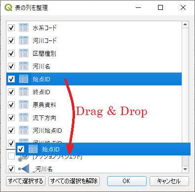 ドラッグ・アンド・ドロップで列の順序を変更