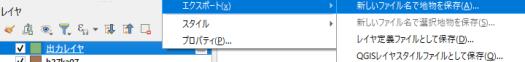 出力レイヤを右クリックし「エクスポート」「新しいファイル名で地物を保存...」