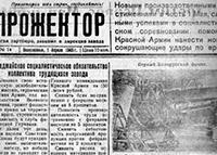 Прожектор 1945 - апрель