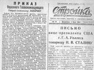 Стройка-1944-июль