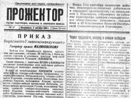 Прожектор -1944-сентябрь