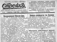 Стройка-1944-март.