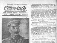 Стройка 1944 - август