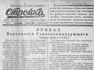 Стройка 1943 - октябрь