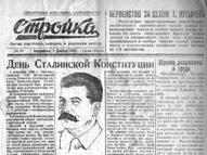 Стройка 1944 - декабрь