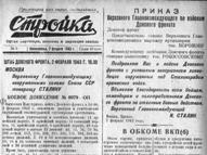 Стройка 1943 - февраль