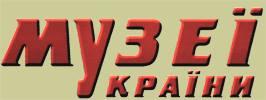 Музеї України