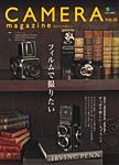 CAMERA Magazine 13