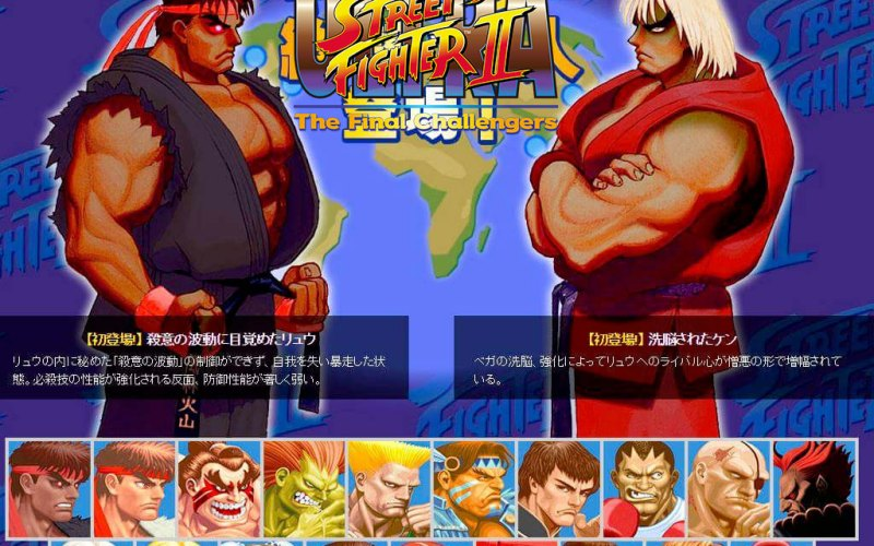 Ultra Street Fighter II per Nintendo Switch: di che si tratta e come adattarlo a Musha Shugyo RPG