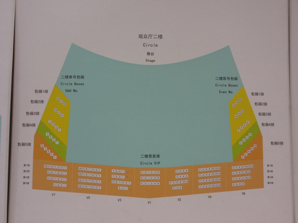 Shanghai Culture Square seat map 2F