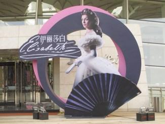Elisabeth in Shanghai 2014