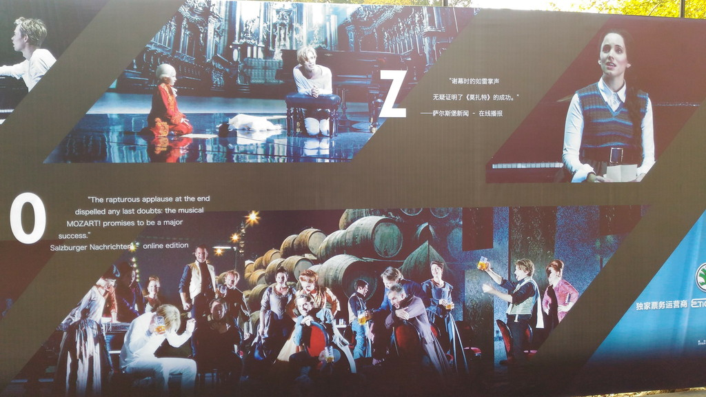 Musical Mozart outdoor banner at Shanghai Culture Square