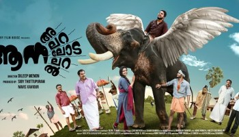 Neeyum Njanum - Music Review (Malayalam) | Music Aloud