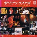 Sencillo japonés de Bohemian Rhapsody