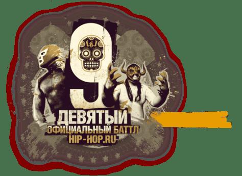 Девятый официальный баттл Hip-hop.ru