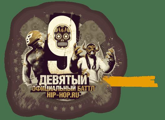 Новости рунета: Девятый официальный баттл Hip-hop.ru