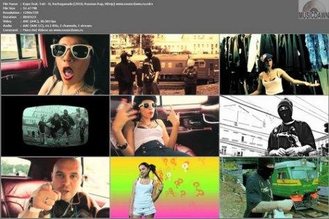 Купэ feat. Тати – У, Вачаганаду! (Что ты будешь делать?) | Kupe feat. Tati – U, Vachaganadu! [2010, HDrip] Music Video