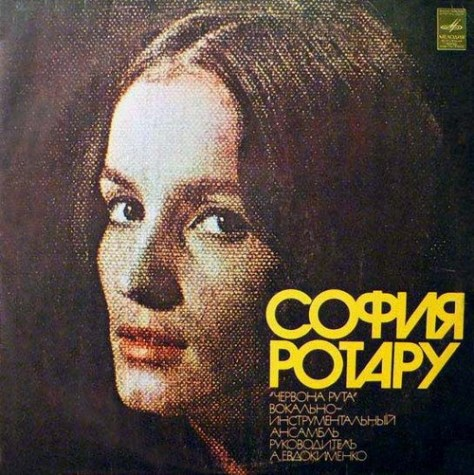 Sofia Rotaru - Self-Titled LP (aka Lebedinaia Vernost) 1974 Front Cover Art