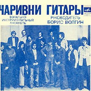VIA Charivni Gitary – Kalina [EP] / Виа Чаривни Гитары – Калина [Минион] '1978