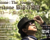 Forestone_The_Journey