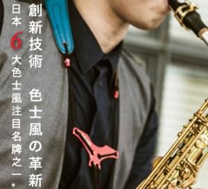 Forestone_Saxophone_Promo1