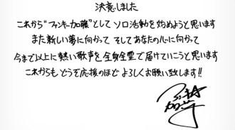 <写真>ファンキー加藤の直筆文(2013年6月29日)