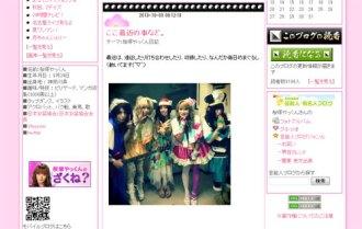<写真>ファンからの哀悼の声が寄せられている桜塚やっくんのブログ(2013年10月2日)