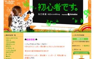 <写真>5カ月ぶりに更新された矢口真里のブログ(2013年10月17日)