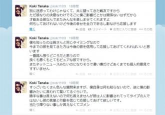 <写真>赤西にエールを送る田中のツイッター