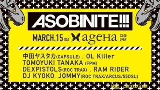 <写真>3月15日に開催されるASOBINITE!!!