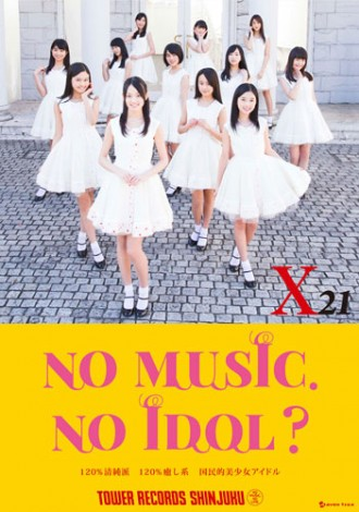 <写真>NO MUSIC、NO IDOL?期待の新人X21