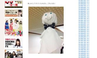 <写真>公演中止を受けて思いを綴った大島優子のブログ