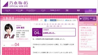 <写真>立候補への心境を綴った乃木坂46生駒里奈
