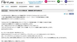 <写真>旅客船事故を受け韓国公演開催自粛を発表したPerfume