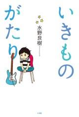 水野良樹が上梓した自伝的ノンフィクション作品『いきものがたり』書影