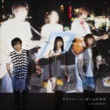 いきものがかり 32nd Single「ラストシーン/ぼくらのゆめ」ジャケット