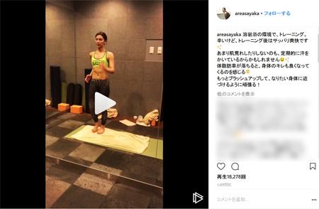 話題を集めている秋元才加のトレーニング動画(Instagramより@areasayaka)