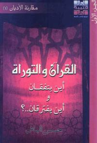 القرآن والتوراة اين يتفقان واين يفترقان..؟