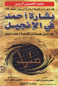 بشارة احمد في الانجيل
