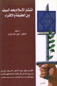 انتشار الاسلام بحد السيف بين الحقيقة والافتراء