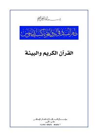 القرآن الكريم والبيئة
