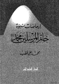 إرهاصات نبوّة خاتم المرسلين محمد