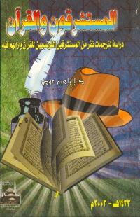 المستشرقون و القرآن…دراسة لترجمات نفر من المستشرقين الفرنسيين للقرآن و ارائهم فيه