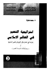 استراتيجية التنصير فى العالم الاسلامى