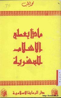 ماذا يعطى الإسلام للبشرية؟